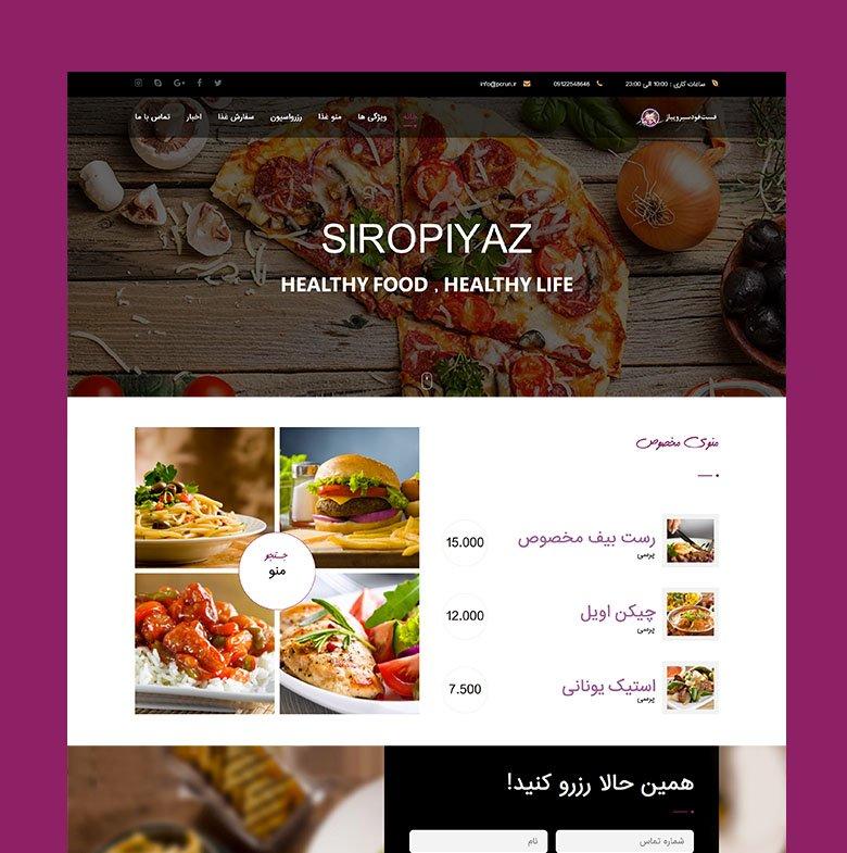 طراحی وب سایت فست فود