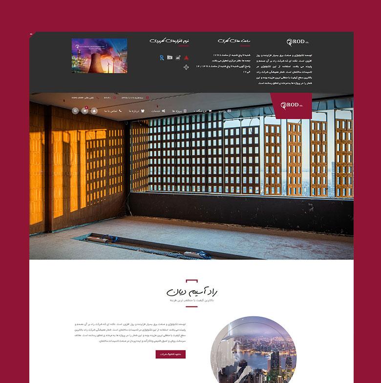 طراحی وب سایت رادکو