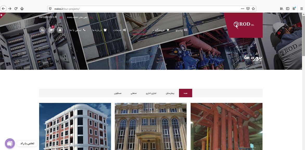طراحی وب سایت شرکتی فروشگاهی